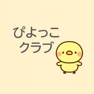 9月9日(水)ぴよっこクラブ開催のお知らせ