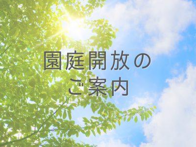 5月19日(水)園庭開放のご案内